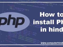 How to install PHP in hindi